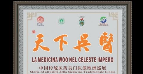 La Medicina Woo nel Celeste Impero - locandina