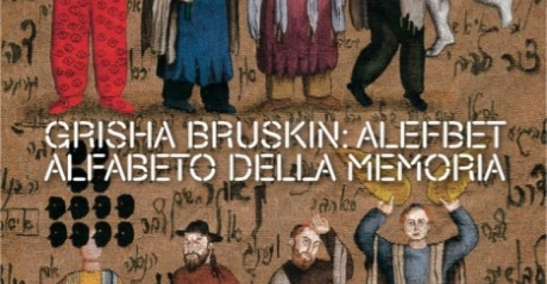 Grisha Bruskin. Alefbet: alfabeto della memoria